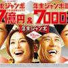 12月11日(日) 大安吉日 10億円の夢をのせて大黒様宝くじ号