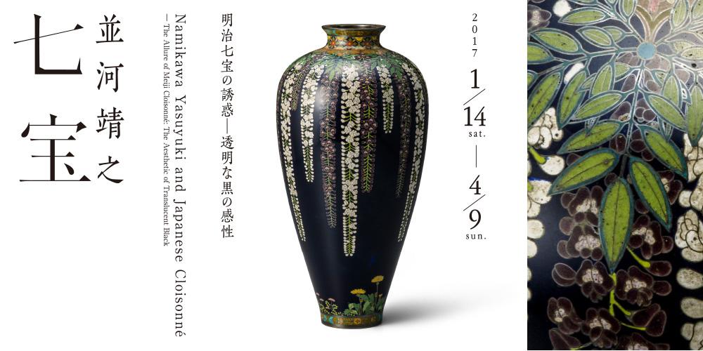 170114_namikawa_photo01