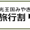 【観光王国みやぎ旅行事業・対象商品】に選ばれました!