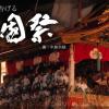 7月16日(土)〜18日(月) 3連休・JRで行く!仙台駅発 京都祇園祭り