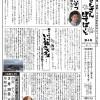 旅エール ニュースレター『さんさん33パスポート』 第4号発行