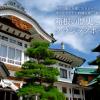 2017年 6月29日(木) 箱根・富士屋ホテルに泊まる あじさい『箱根登山鉄道』HAKONEプレミアム