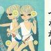つながり -象潟から松島へ-
