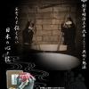 2018年2月11日(日)加美町・中勇酒造店 蔵開き あったか鍋まつりと宮城の明治村「登米めぐり」