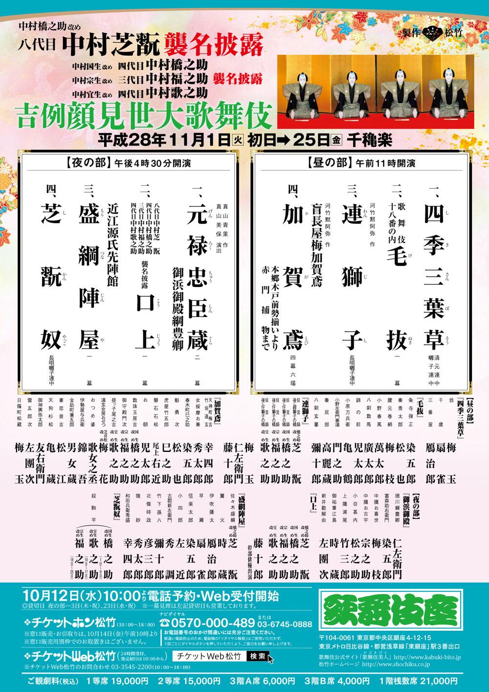 11歌舞伎 2