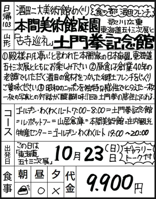 スクリーンショット 2016-09-04 13.43.13