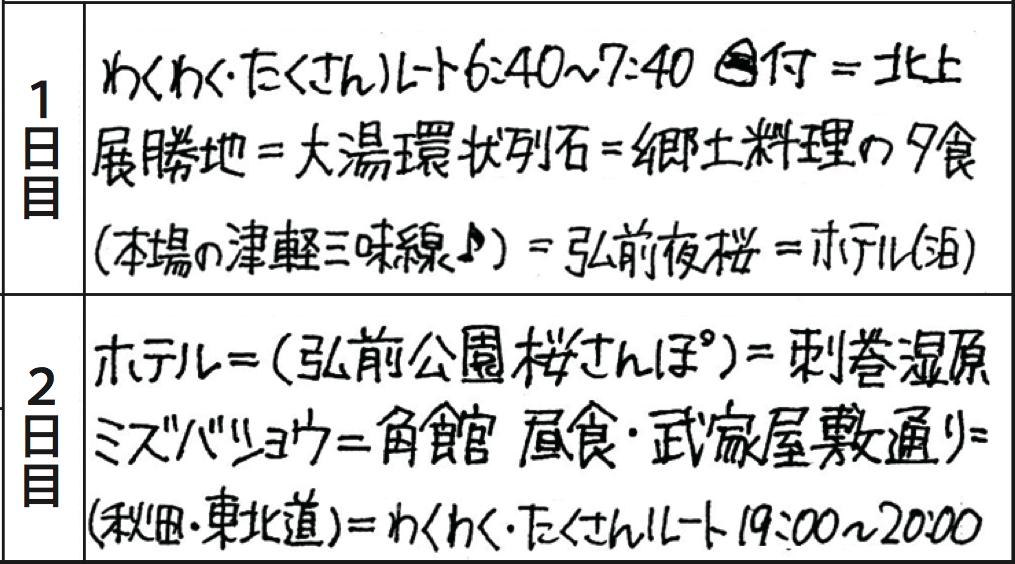 スクリーンショット 2016-04-03 13.46.35