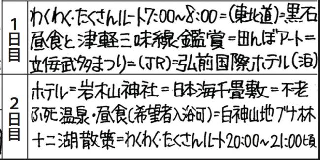 スクリーンショット 2016-06-05 11.42.41