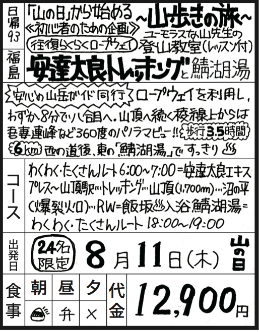 スクリーンショット 2016-06-05 7.04.01