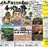 本日発行の『いきいきLiFEみやぎ』夏号に広告を掲載しました!!