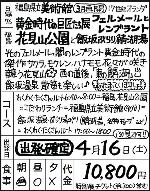 スクリーンショット 2016-04-03 5.52.08