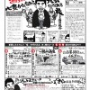 旅エールそよ風ツアー2015新春号(第4弾)発表しました!