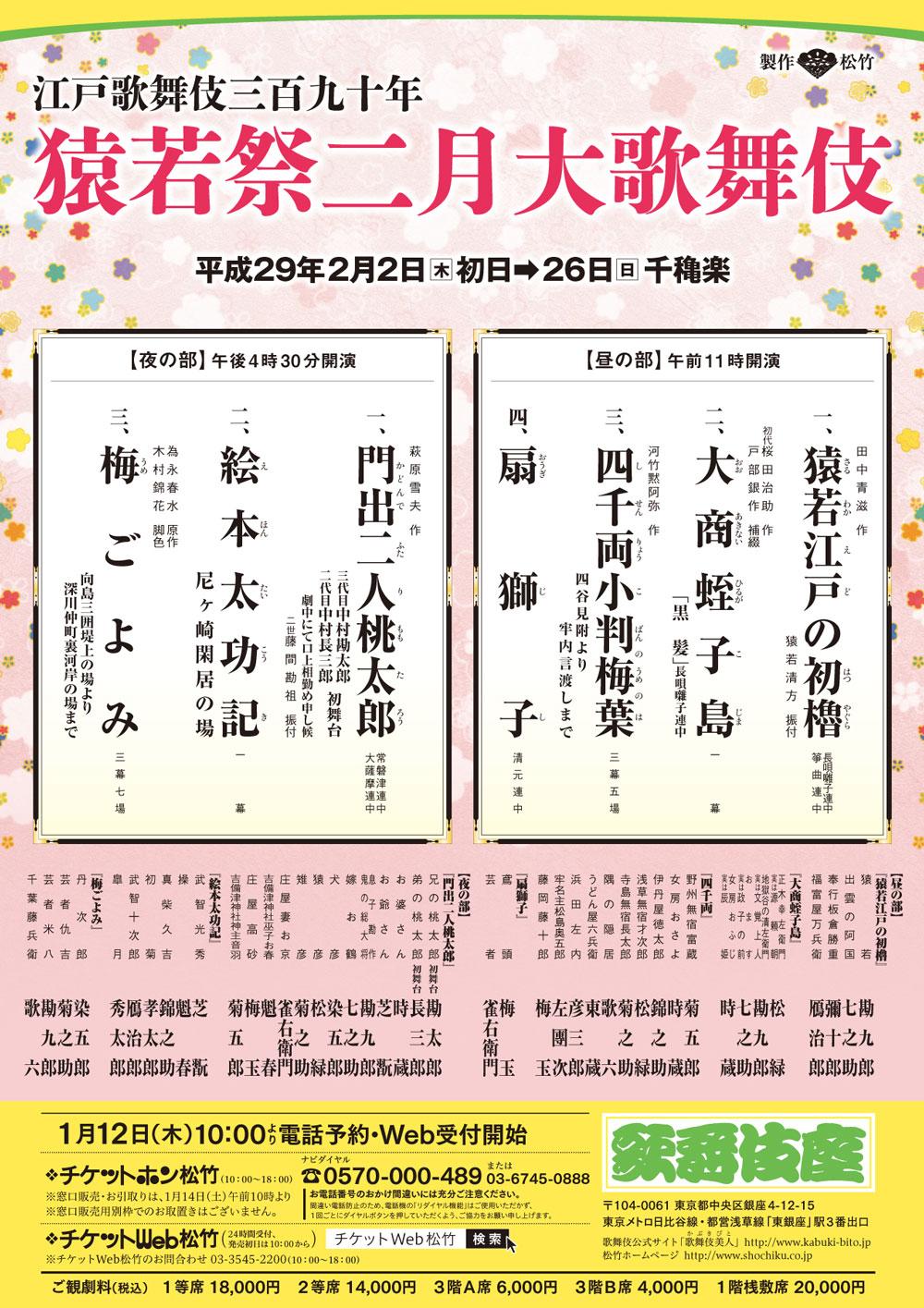 kabukiza_201702fl_d1bdc9e9cf492d402b14492ec62b9619