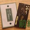 2018年5月7日(月)庄内三十三観音【前編】